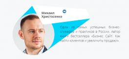Михаил  Христосенко