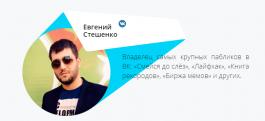 Евгений  Стешенко